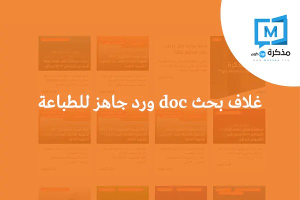 واجهة نموذج غلاف بحث Doc