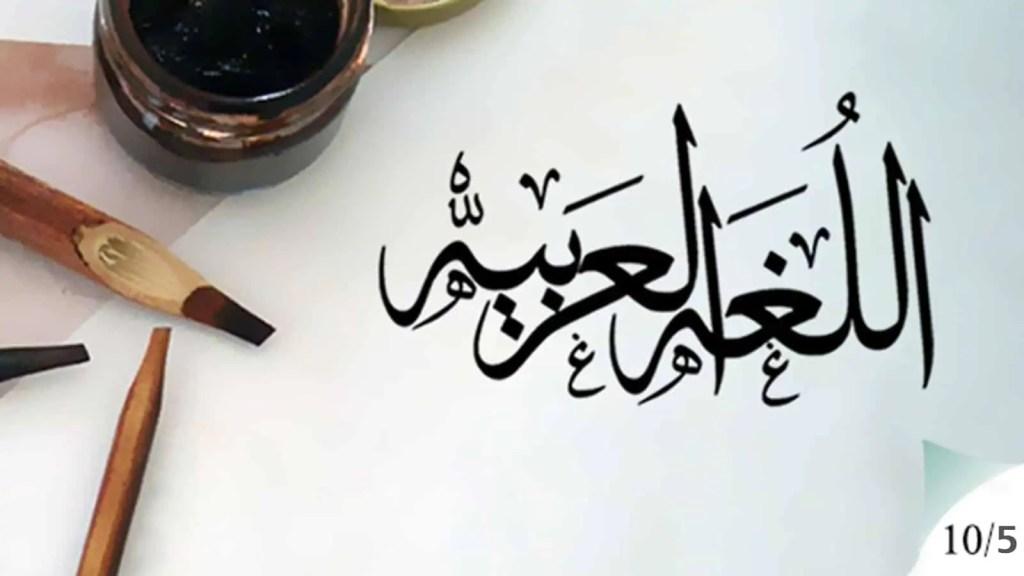 س و ج اللغة العربية للصف الثاني الإعدادي 2021 الترم الثاني