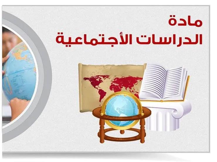 كتاب الدراسات الاجتماعية للصف الخامس الابتدائي 2022 الترم الاول