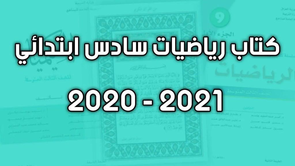 كتاب الماث للصف السادس الابتدائي 2022 الترم الاول