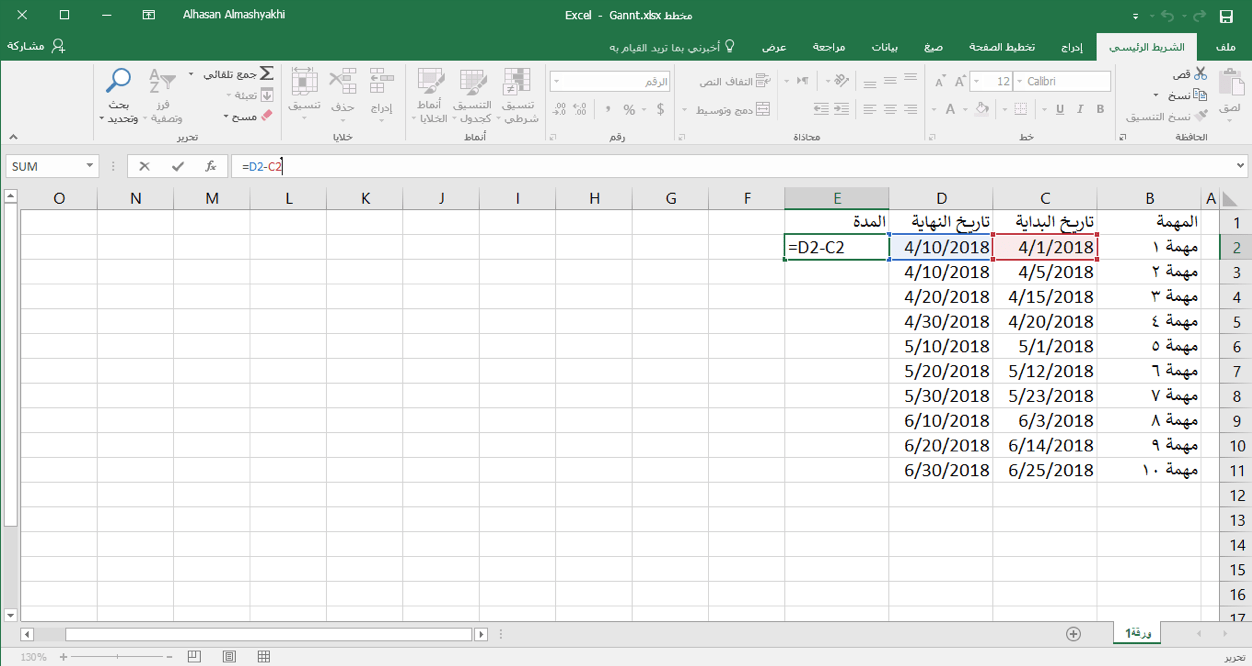 نموذج جدول زمني لتنفيذ مشروع Excel
