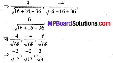 MP Board Class 12th Maths Book Solutions Chapter 11 प्रायिकता Ex 11.1 3