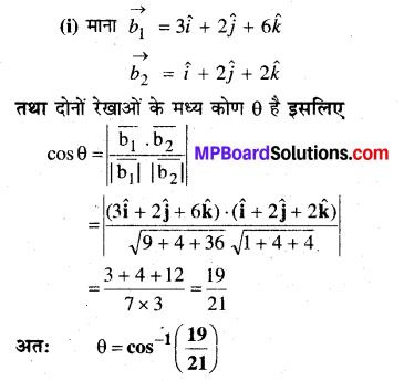 MP Board Class 12th Maths Book Solutions Chapter 11 प्रायिकता Ex 11.2 9