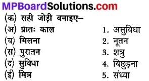 MP Board Class 8th Hindi Sugam Bharti Solutions Chapter 11 आदर्श और वरदान 1