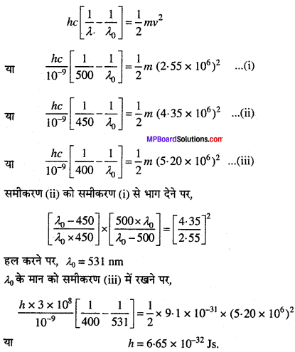 MP Board Class 11th Chemistry Solutions Chapter 2 परमाणु की संरचना - 23