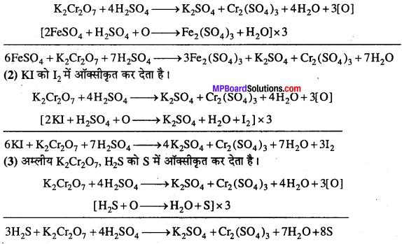 MP Board Class 12th Chemistry Solutions Chapter 8 d एवं f-ब्लॉक के तत्त्व - 8