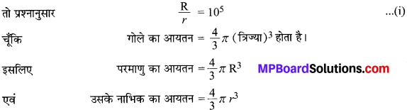 MP Board Class 9th Science Solutions Chapter 4 परमाणु की संरचना image 20