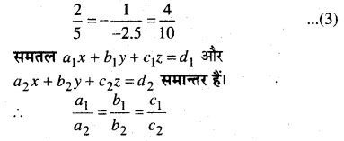 MP Board Class 12th Maths Book Solutions Chapter 11 प्रायिकता विविध प्रश्नावली img 25