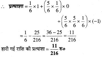 MP Board Class 12th Maths Book Solutions Chapter 13 प्रायिकता विविध प्रश्नावली img 13
