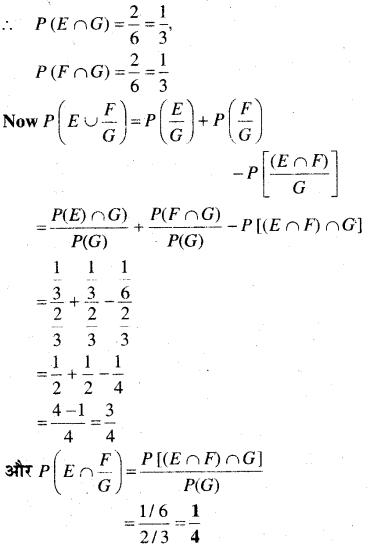 MP Board Class 12th Maths Book Solutions Chapter 13 प्रायिकता Ex 13.1 img 17