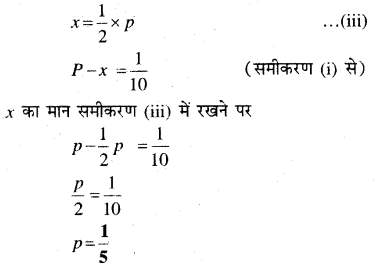 MP Board Class 12th Maths Book Solutions Chapter 13 प्रायिकता Ex 13.2 img 4