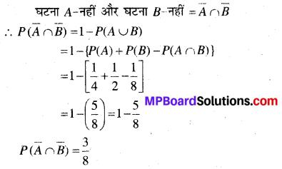 MP Board Class 12th Maths Book Solutions Chapter 13 प्रायिकता Ex 13.2 img 6