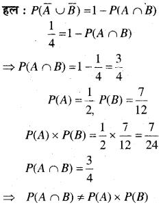 MP Board Class 12th Maths Book Solutions Chapter 13 प्रायिकता Ex 13.2 img 7