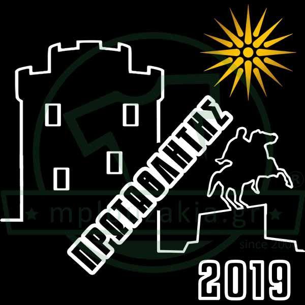 Μακεδονία Μέγας Αλέξανδρος Πρωταθλητής 2019