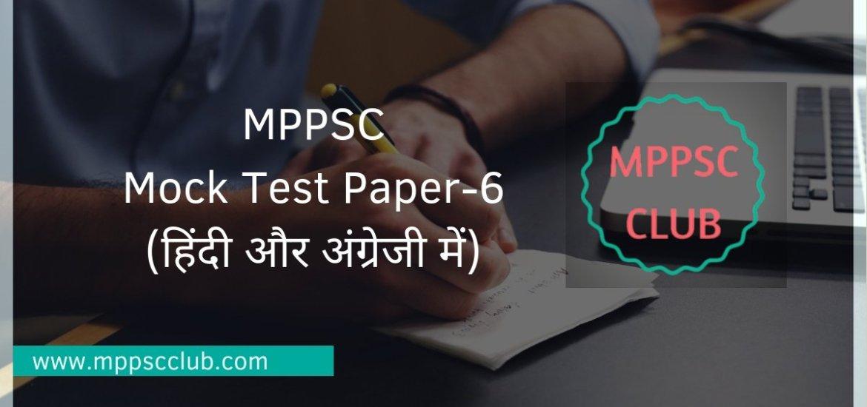 MPPSC Mock Test Paper 6