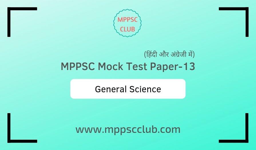 MPPSC Mock test paper 13 General Science