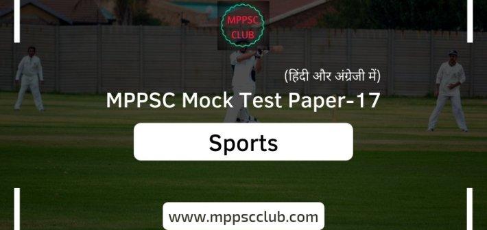 MPPSC Sports Mock test in Hindi