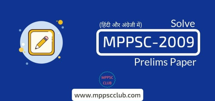 Solve MPPSC-2009 Paper In English