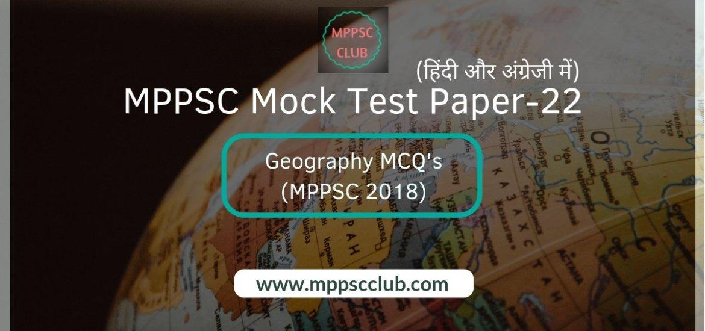 MPPSC 2018 Geography MCQ's