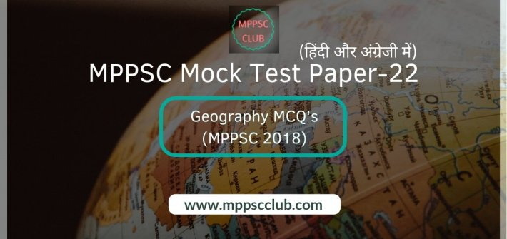 MPPSC 2018 Geography MCQ's
