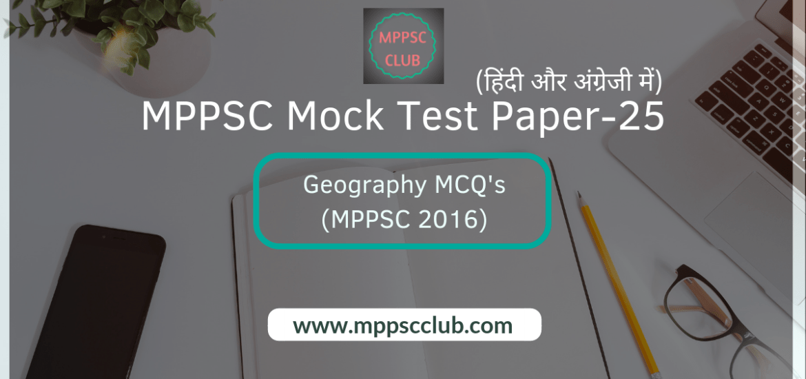MPPSC Mock Test Paper 25 In English