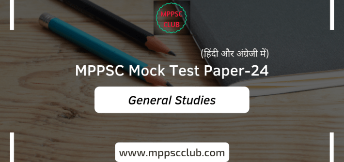 mppsc mock test in hindi mock test 24