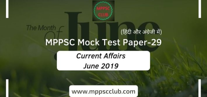 MP Current Affairs Test