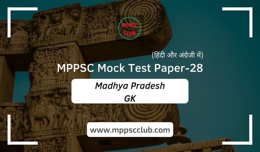 MPPSC Prelims Mock Test 28