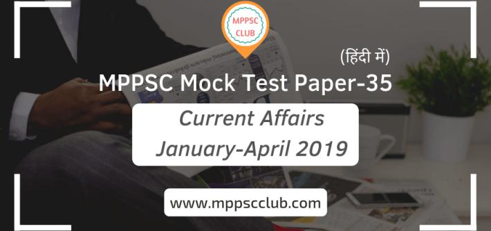 MPPSC Current Affairs Mock Test Paper 35