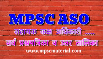 mpsc assistant section officer, mpsc exam papers, aso papers