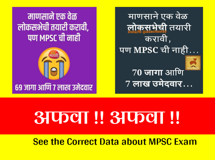 mpsc available seats