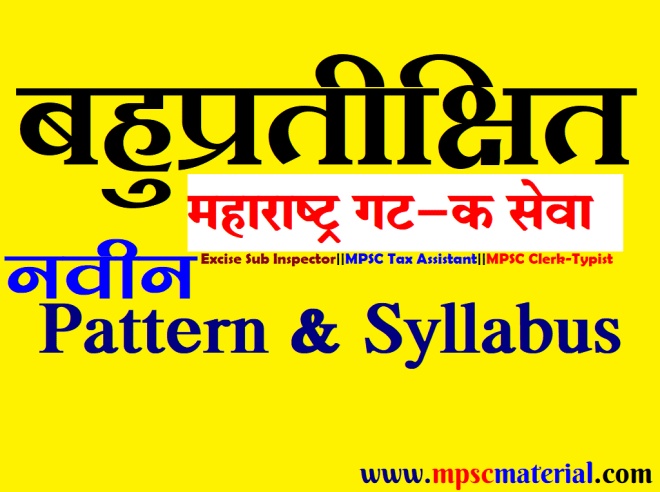 mpsc combined class 3 exam new pattern and syllabus