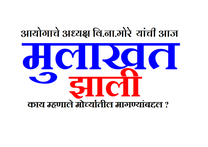 MPSC Morcha Demands and their answers by MPSC Chairman