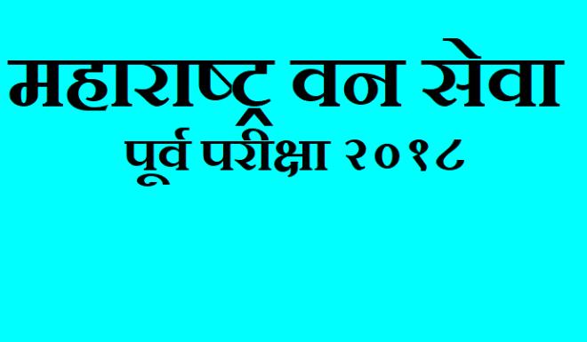 Maharashtra forest 2018