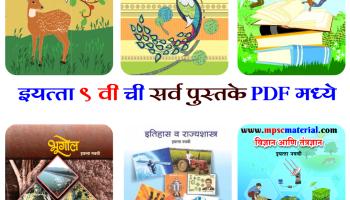 Maharashtra State Board 10th std Books pdf – MPSC Material