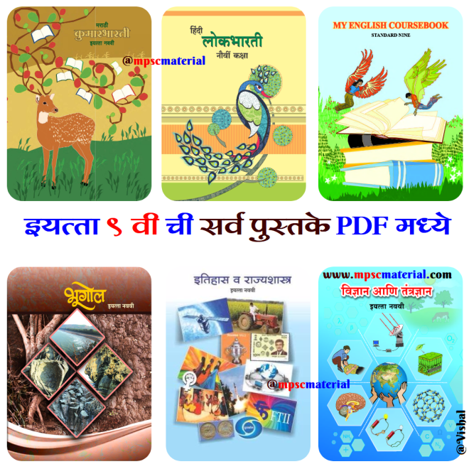 Maharashtra State Board 9th std Books pdf