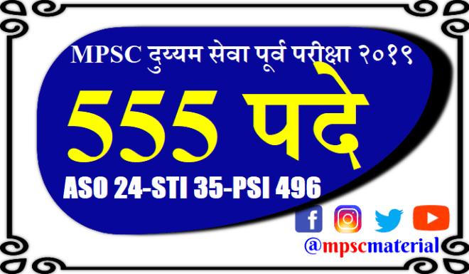 MPSC Combine 2019, PSI STI ASO advertisement 2019