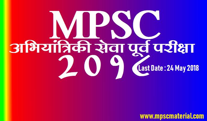 Maharashtra Engineering Services Preliminary Examination 2018