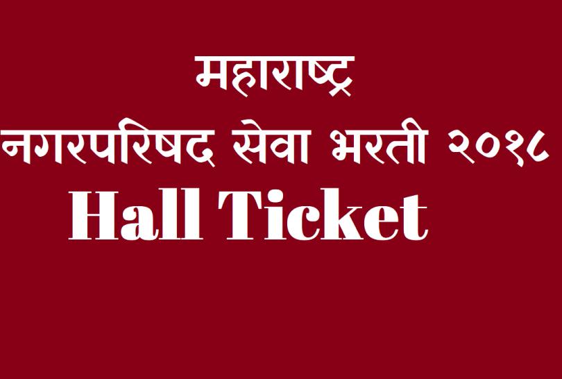 nagar parishad recruitment 2018 hall ticket