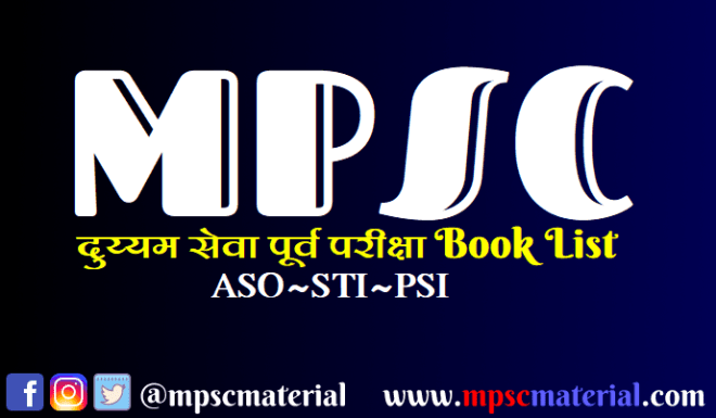 MPSC PSI STI ASO Book List