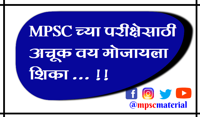 how to calculate age for mpsc exam ?