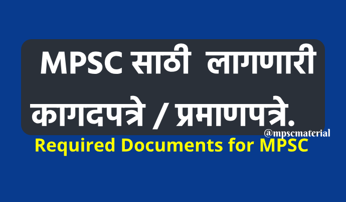 MPSC interview Required Documents