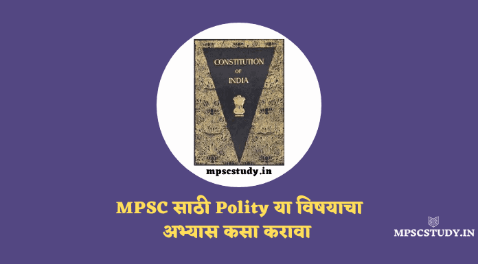 How to Study Polity for MPSC