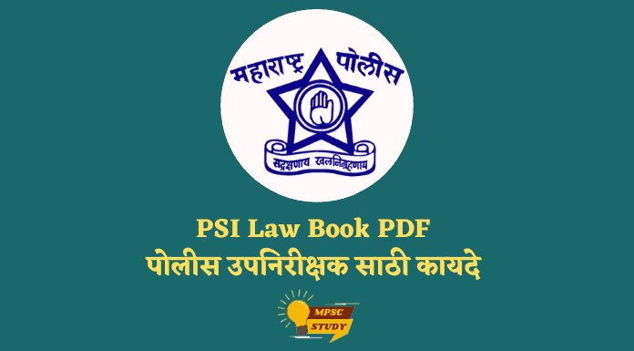 MPSC PSI Mains law book pdf Download In Marathi