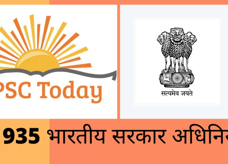 1935 भारतीय सरकार अधिनियम