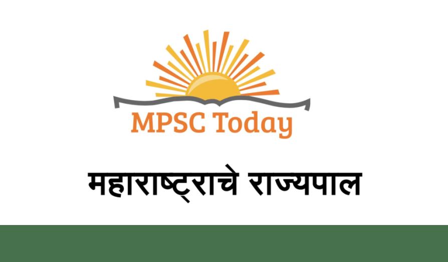 महाराष्ट्राचे राज्यपाल