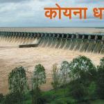 Koyana_Dam
