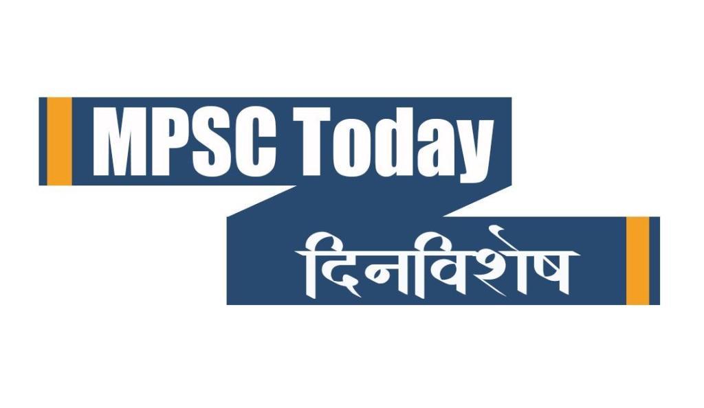 MPSC Today Dinvishesh