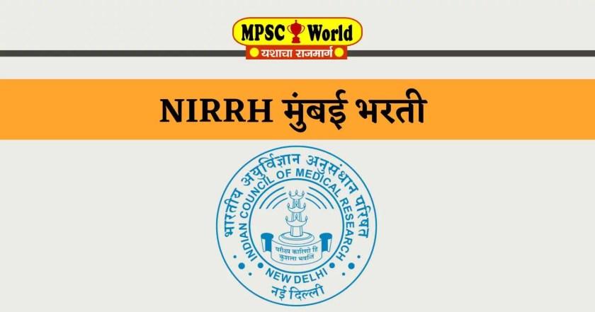 NIRRH Mumbai Bharti