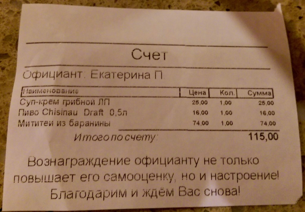 The check/bill - starter, beer, main 115 Transnistrian Rubles - about $8USD